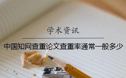 中國知網查重論文查重率通常一般多少達標