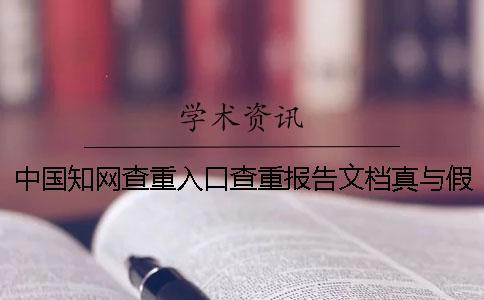 中國知網查重入口查重報告文檔真與假的鑒別